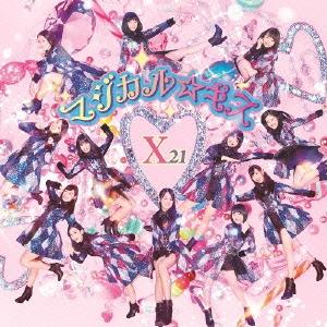 X21/マジカル☆キス[AVCD-83412]