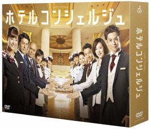 西内まりや/ホテルコンシェルジュ DVD-BOX [TCED-2866]