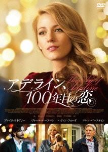 リー・トランド・クリーガー/アデライン、100年目の恋 [DZ-0563]