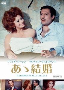 ヴィットリオ・デ・シーカ/あゝ結婚 HDマスター版 [ORS-7172]