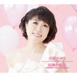 水森かおり/水森かおり 20周年記念 ~オリジナルベストセレクション~ [TKCA-74340]