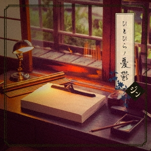 ジン (ヴィジュアル)/ひとひらノ憂鬱<生産限定盤>[NSRC-0011]