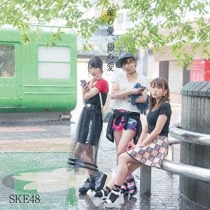 SKE48/金の愛、銀の愛 [CD+DVD] [AVCD-83595B]