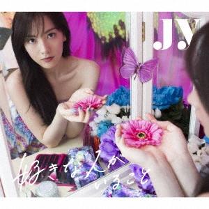 JY/好きな人がいること [CD+DVD+フォトブック] [SRCL-9121]