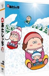 けらえいこ/新あたしンち DVD-BOX vol.2 [ZMSZ-10602]