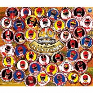 スーパー戦隊40作記念 TVサイズ主題歌集 CD