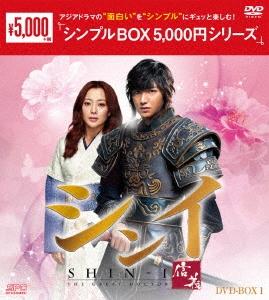 シンイ-信義- DVD-BOX1 DVD