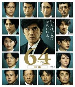 瀬々敬久/64-ロクヨン-前編 [TCBD-0582]