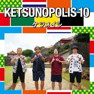 ケツメイシ/KETSUNOPOLIS 10 [CD+DVD] [AVCD-93499B]