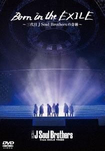 三代目 J Soul Brothers from EXILE TRIBE/Born in the EXILE~三代目J Soul Brothersの奇跡~ [DVD+ブックレット] [TDV-27106D]