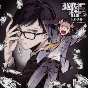 Drama CD オフィス遊佐浩二 社外活動1 ~オフィスの危機!?~