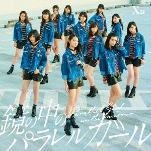 X21/鏡の中のパラレルガール [CD+DVD][AVCD-83742B]