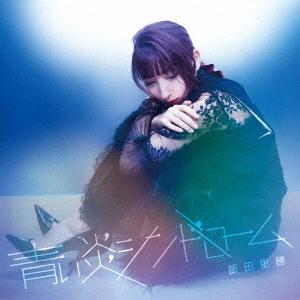 飯田里穂/青い炎シンドローム [CD+DVD] [TKCA-74456]