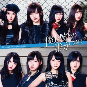 NMB48/僕以外の誰か (Type-A) [CD+DVD] [YRCS-90136X]
