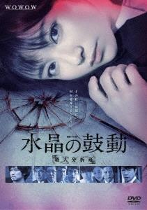 木村文乃/連続ドラマW 水晶の鼓動 殺人分析班 [TCED-3367]