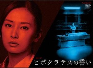 連続ドラマW ヒポクラテスの誓い DVD
