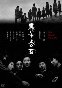 黒い十人の女 DVD