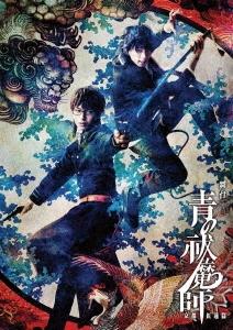 北村諒/舞台 青の祓魔師 京都紅蓮篇 [Blu-ray Disc+DVD] [ANSX-10052]