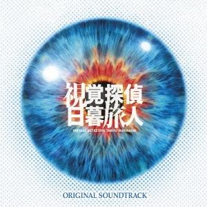 視覚探偵 日暮旅人 オリジナル・サウンドトラック