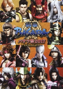 戦国BASARA バサラ祭2017 ~もののふ語り~ [EYBA-11360]