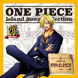 平田広明/ONE PIECE Island Song Collection バラティエ「バラティエにようこそ」[EYCA-11558]