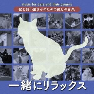 猫と飼い主さんのための癒しの音楽~一緒にリラックス~ CD