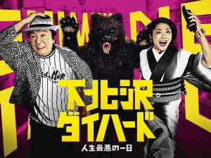下北沢ダイハード DVD-BOX DVD