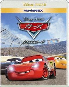 カーズ/クロスロード MovieNEX [2Blu-ray Disc+DVD]