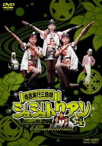 有言実行三姉妹シュシュトリアン VOL.4 DVD