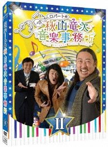 ロバートの秋山竜次音楽事務所(II) DVD