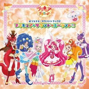 キラキラ☆プリキュアアラモード オリジナル・サウンドトラック2 プリキュア・サウンド・ゴーランド!! CD