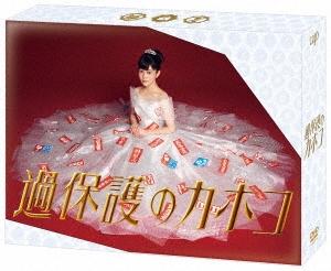 過保護のカホコ DVD-BOX DVD