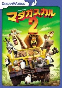 マダガスカル2 スペシャル・エディション DVD
