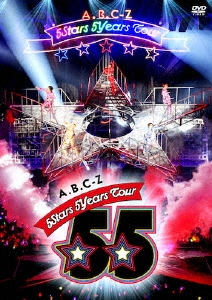 A.B.C-Z 5Stars 5Years Tour<通常盤> DVD