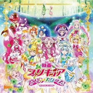 映画プリキュアスーパースターズ! 主題歌シングル 12cmCD Single