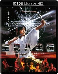深作欣二/里見八犬伝 4K Ultra HD Blu-ray (Ultra HD Blu-ray+Blu-ray 2枚組)[DAXA-5352]