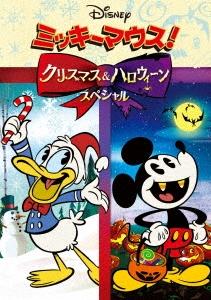 ミッキーマウス!クリスマス&ハロウィーンスペシャル DVD