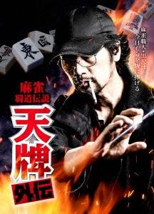 麻雀覇道伝説 天牌外伝 DVD