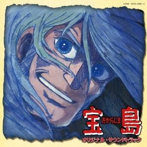 宝島 オリジナル・サウンドトラック