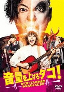 三木聡/音量を上げろタコ!なに歌ってんのか全然わかんねぇんだよ!! [PCBP-54014]