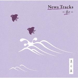 News Tracks -和- 其の伍 CD