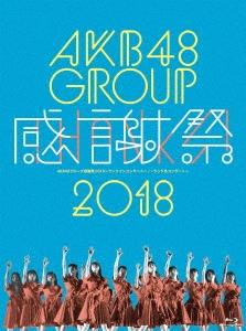 AKB48グループ感謝祭2018~ランクインコンサート・ランク外コンサート Blu-ray Disc