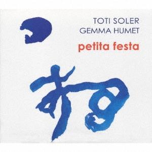 Toti Soler/ペティタ・フェスタ[BNSCD-8948]