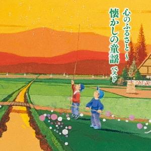 心のふるさと〜懐かしの童謡 ベスト CD