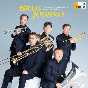 (CD) ブラス・ジャーニー / 演奏:東京メトロポリタン・ブラス・クインテット (金管アンサンブル)_TOWER RECORDS ONLINE