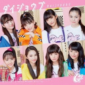 ダイジョウブ<通常盤> 12cmCD Single