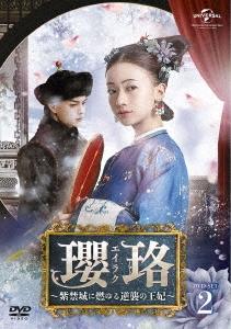 瓔珞<エイラク>~紫禁城に燃ゆる逆襲の王妃~ DVD-SET2 DVD