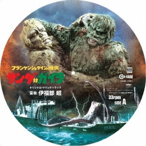 フランケンシュタインの怪獣 サンダ対ガイラ オリジナル・サウンドトラック<完全数量限定盤/ピクチャーデ LP