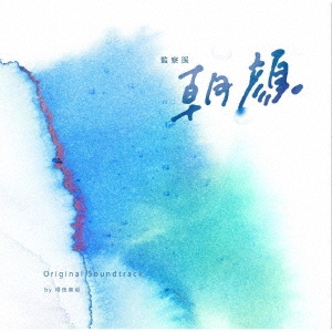 フジテレビ系ドラマ 監察医 朝顔 オリジナルサウンドトラック CD