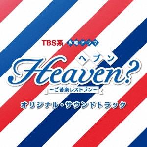 TBS系 火曜ドラマ Heaven?~ご苦楽レストラン~ オリジナル・サウンドトラック CD
